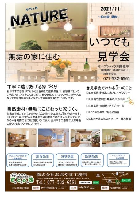 NATURE2021.11月号なちゅれ11月表-結合済み